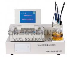 SFY-01F型微量水分测定仪(彩屏)