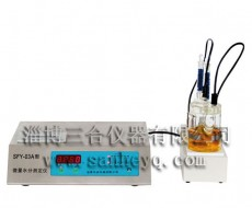SFY-03A型微量水分测定仪